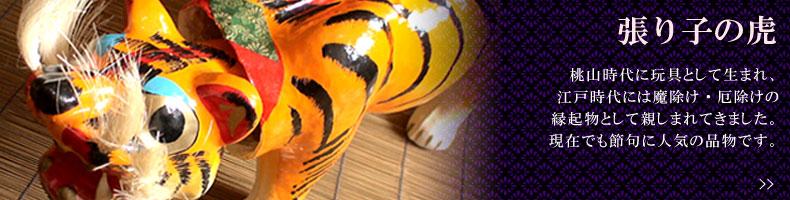 古くから親しまれている張子の虎