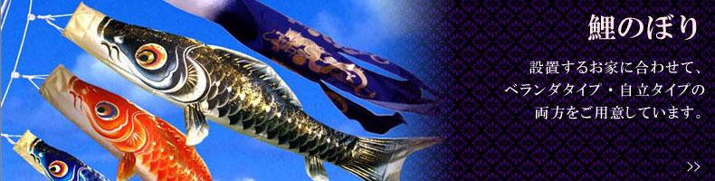 ベランダで飾れる鯉のぼり