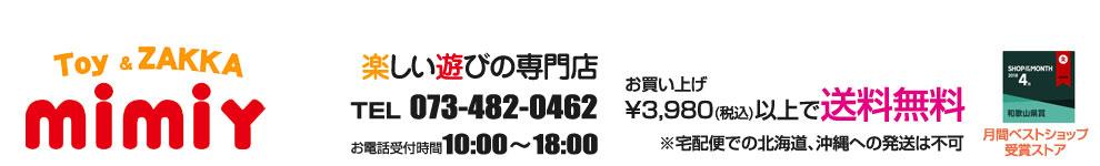 Toy&ZAKKA mimiy /ミミー