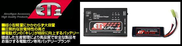 LIPOバッテリーET1