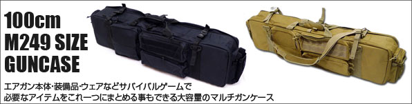 M249ガンケース