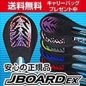 スケボーの進化形JボードEX