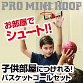 子供部屋でもバスケ!バスケットゴールセット