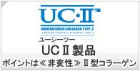 非変性2型コラーゲン 非変性活性2型コラーゲン 活性2型コラーゲン UC2 UC-2 UCII UC-II