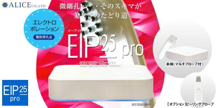 EIP25pro EIP25プロ エレクトロポレーション電気穿孔法 メソセラピー