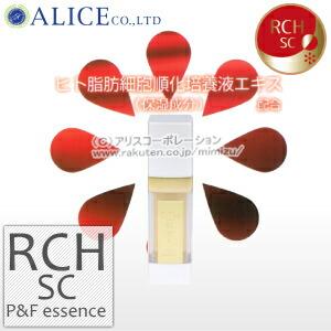 RCH SC P&F エッセンス