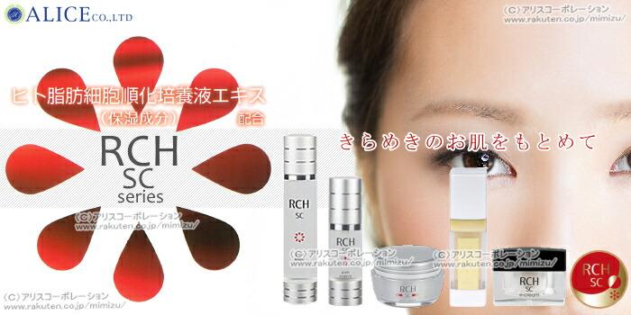 RCH SC ピュア シリーズ 幹細胞 ヒト脂肪細胞 コスメ 化粧品 GF Powder GFパウダー パーフェクチン