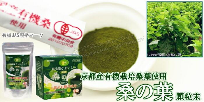 京都産 有機桑の葉 青汁 エンチーム