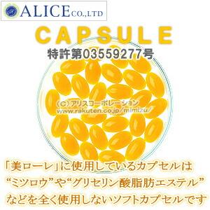 特許製法 C-カプセル