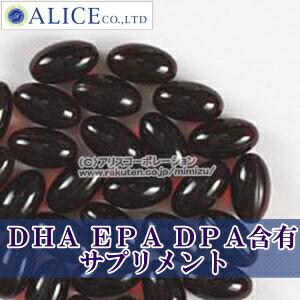 DHA EPA DPA配合サプリメント