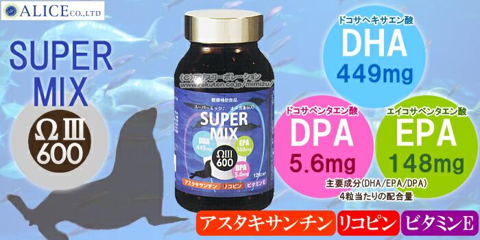スーパーミックスオメガ3 スーパーMIX ΩIII 600