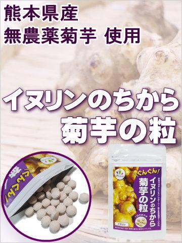 イヌリンの力 菊芋の粒