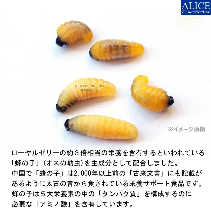 蜂の子配合