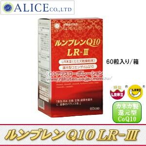 ルンブレンQ10 LR-III