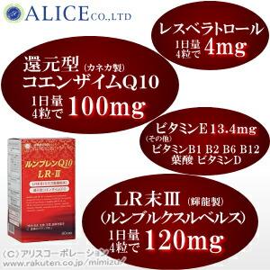 ルンブレンQ10LR-3 成分
