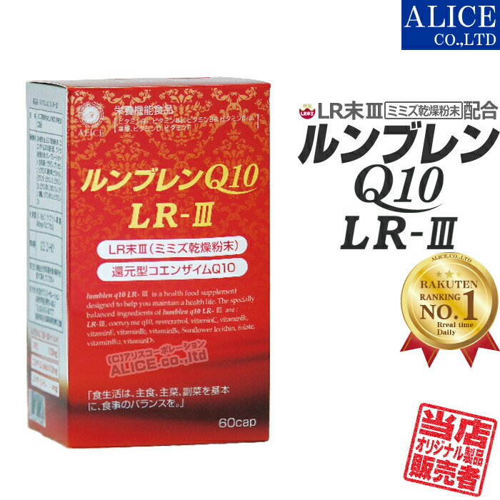 ルンブレンQ10 LR-III LR-3 ルンブル 還元型 コエンザイムQ10 CoQ10 カネカ 輝龍