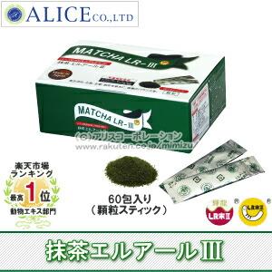 抹茶LR−3