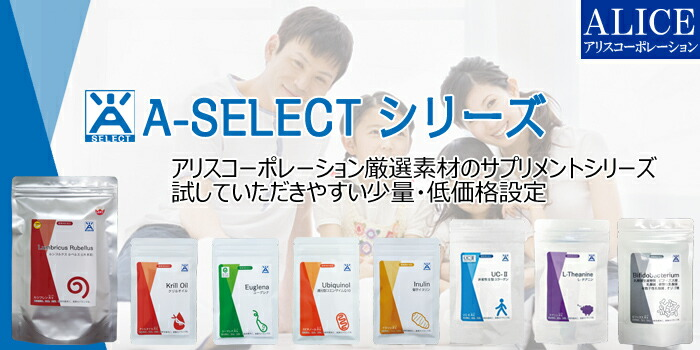 A-SELECTシリーズ