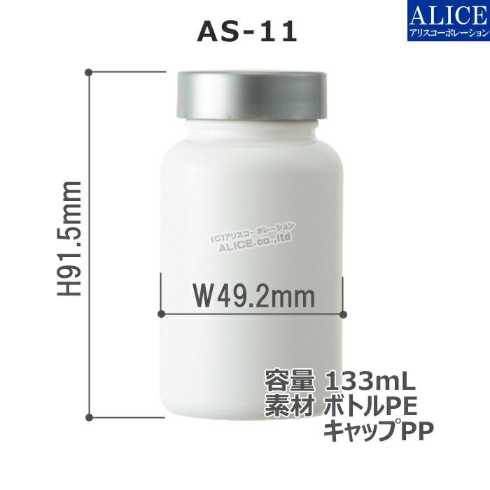 サプリメント 容器 ボトル 詰替 詰め替え as-11