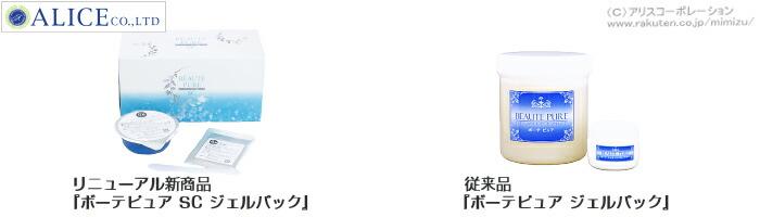 炭酸パック 炭酸ガスパック 炭酸ジェルパック 従来品との比較