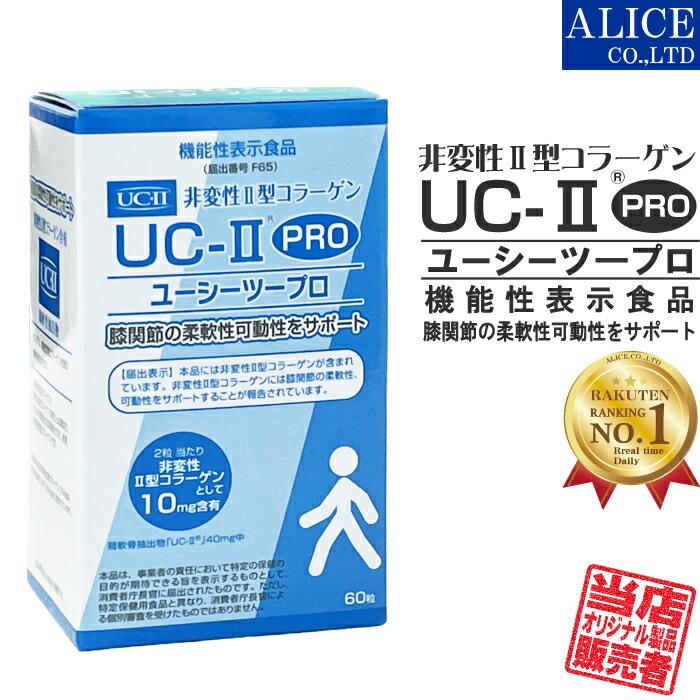 UC-2プロ