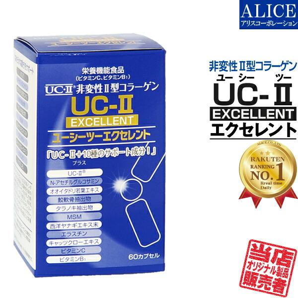 UC-2 エクセレント