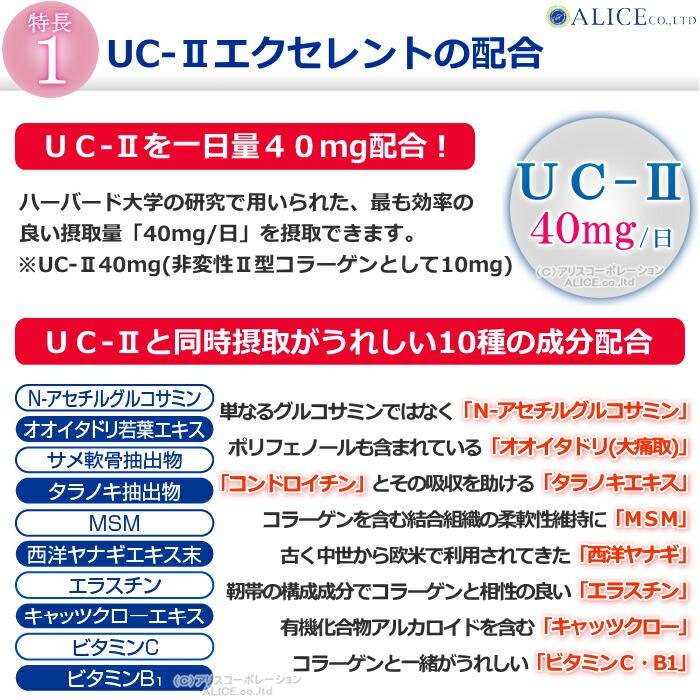 UC-IIエクセレントの特徴をご紹介 UC-2を一日40mg摂取 相性の良い成分配合
