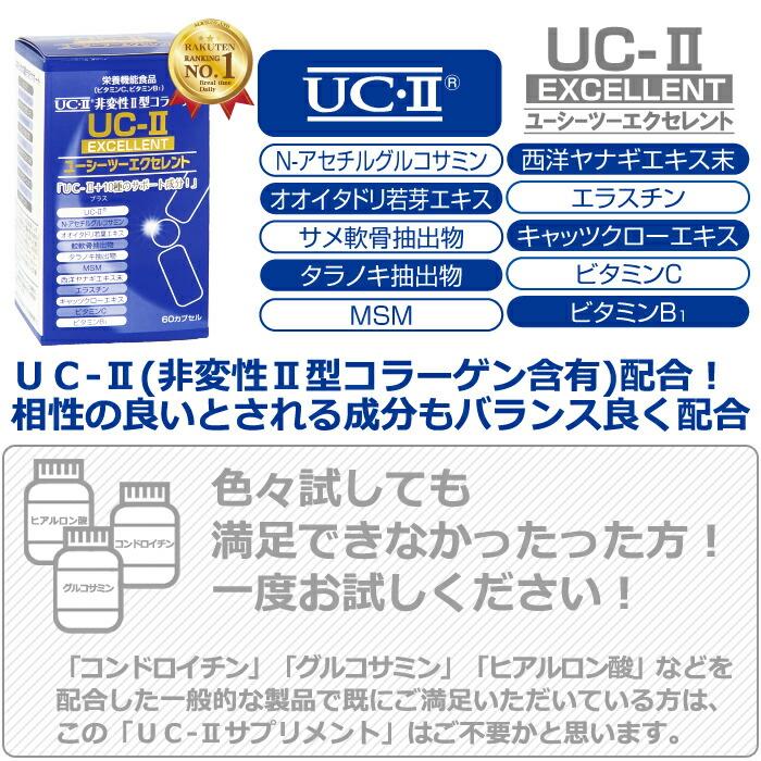 UC-2 UC-II (非変性II型コラーゲン含有)を配合! 相性の良い同時配合成分が充実!
