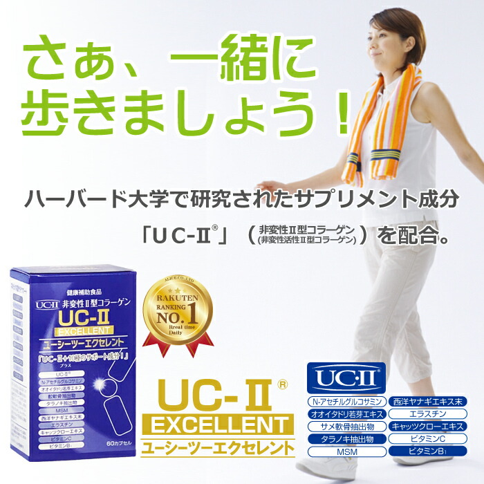 UC-2エクセレント UC2エクセレント 非変性II型コラーゲン 非変性活性II型コラーゲン 非変性2型コラーゲン 非変性活性2型コラーゲン