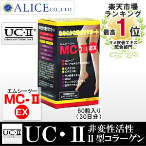 MC-2EX