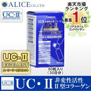 UC-2エクセレント
