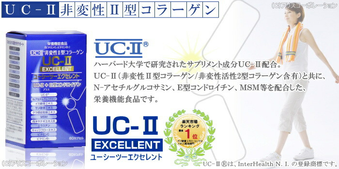 ハーバード大学医学部にて開発されたUC2配合(非変性活性2型コラーゲン)