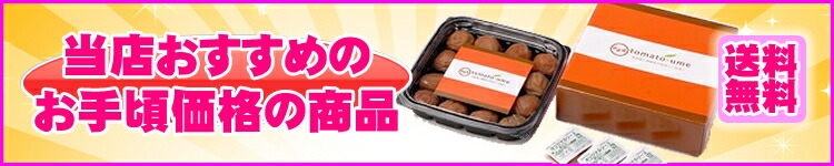 JA紀州 当店おすすめのお手頃の商品! 送料無料 とまと梅 tomatoume