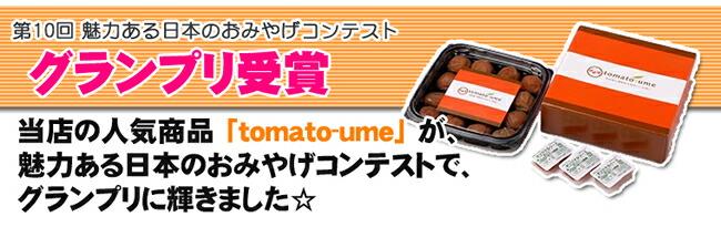 tomato-ume(とまと梅)が誕生!