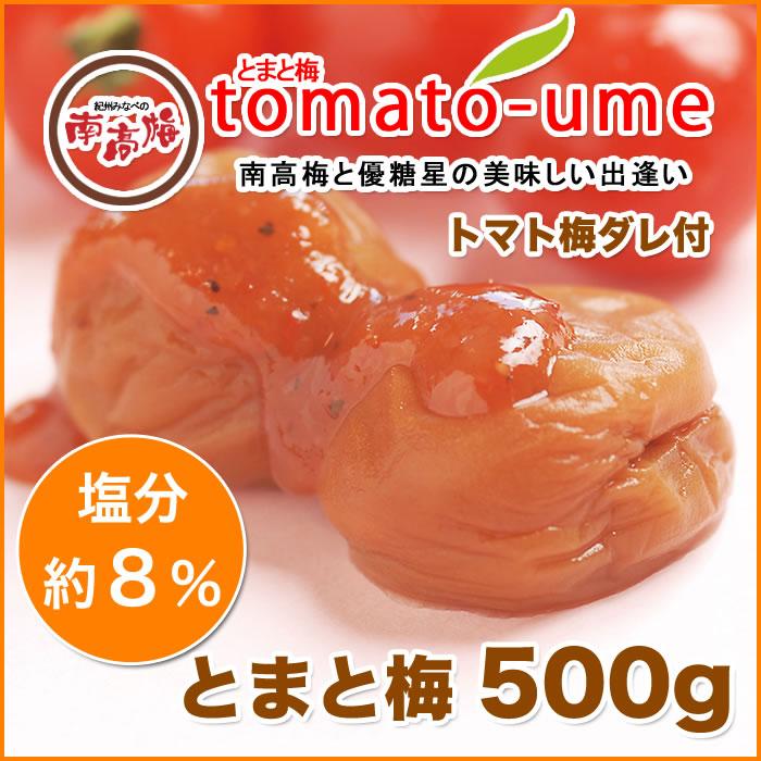 南高梅と優糖星の新しい出逢い「tomato-ume」とまと梅