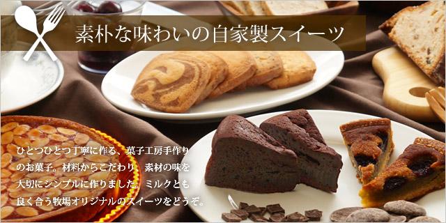 ケーキ・パイ