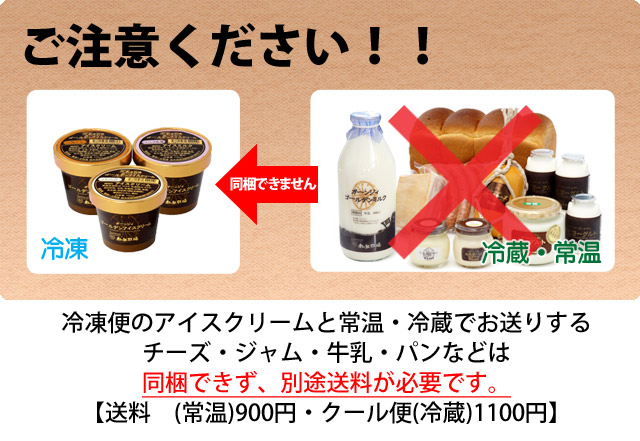 ご注意ください!冷凍の商品のみが同梱できます。常温、冷蔵の商品は同梱できず、別途送料が発生します。