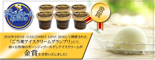 アイスクリームグランプリ金賞受賞