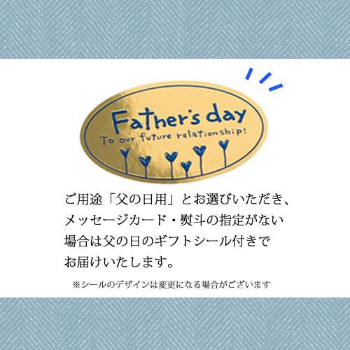 父の日シール