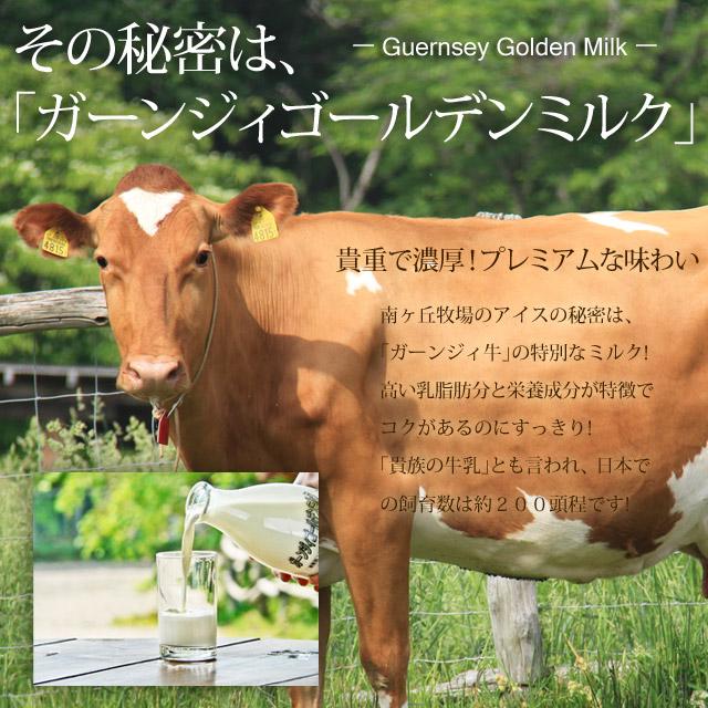 希少で濃厚!プレミアムな味わい。その秘密は「ガーンジィゴールデンミルク」
