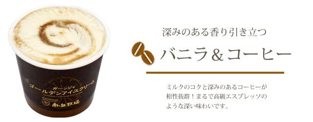 バニラ&コーヒー