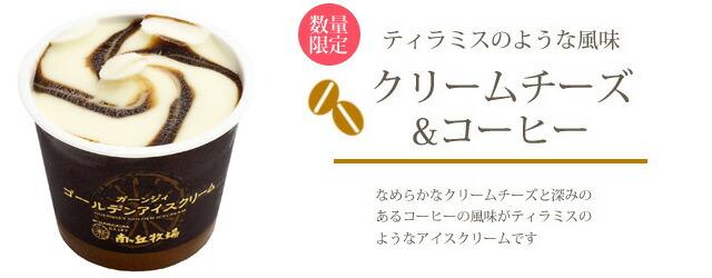 クリームチーズ&コーヒー