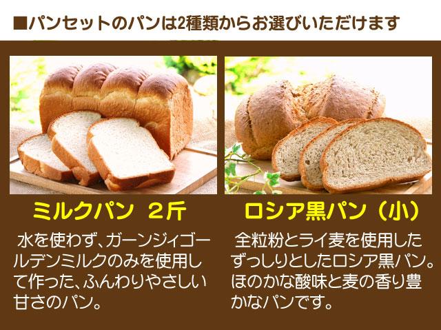 選べるパン2種