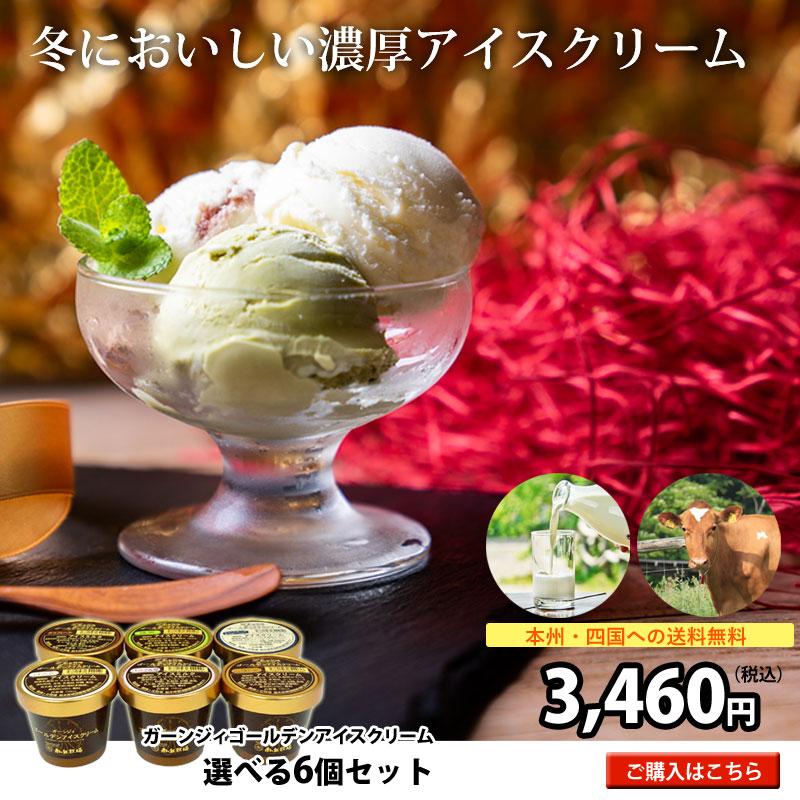 冬においしいアイスクリーム