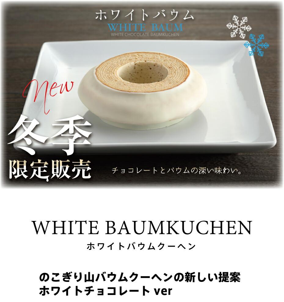 ホワイトバウム