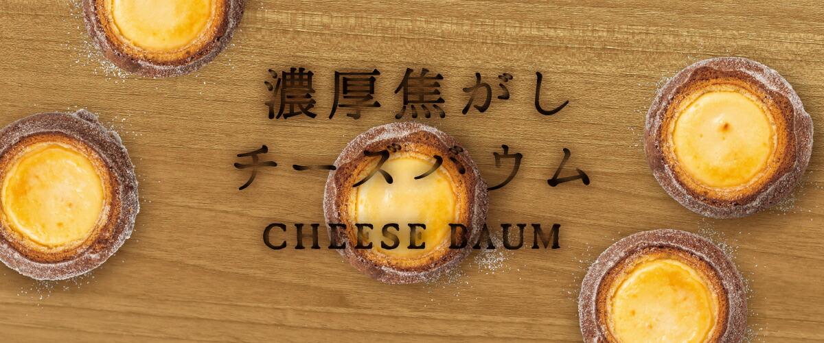 濃厚焦がしチーズバウム
