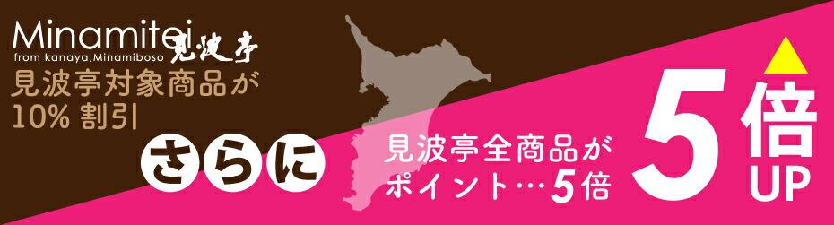 見波亭のスーパーSALE