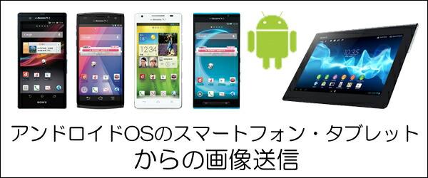 アンドロイドOSのスマートフォン・タブレットからの画像送信