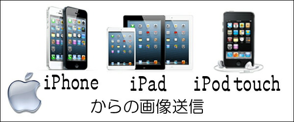 iPhone iPad iPod touchaからの画像送信