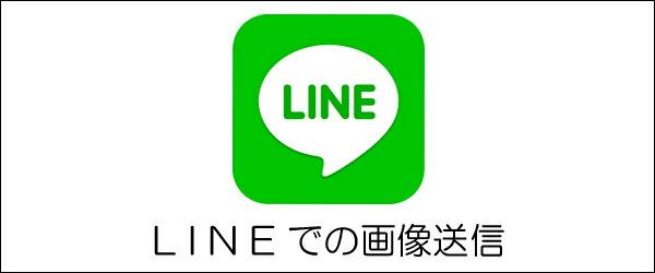 LINEでの画像送信